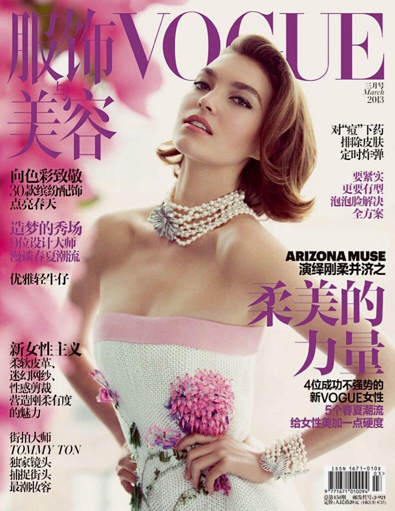 Look - Muse arizona vogue china august video