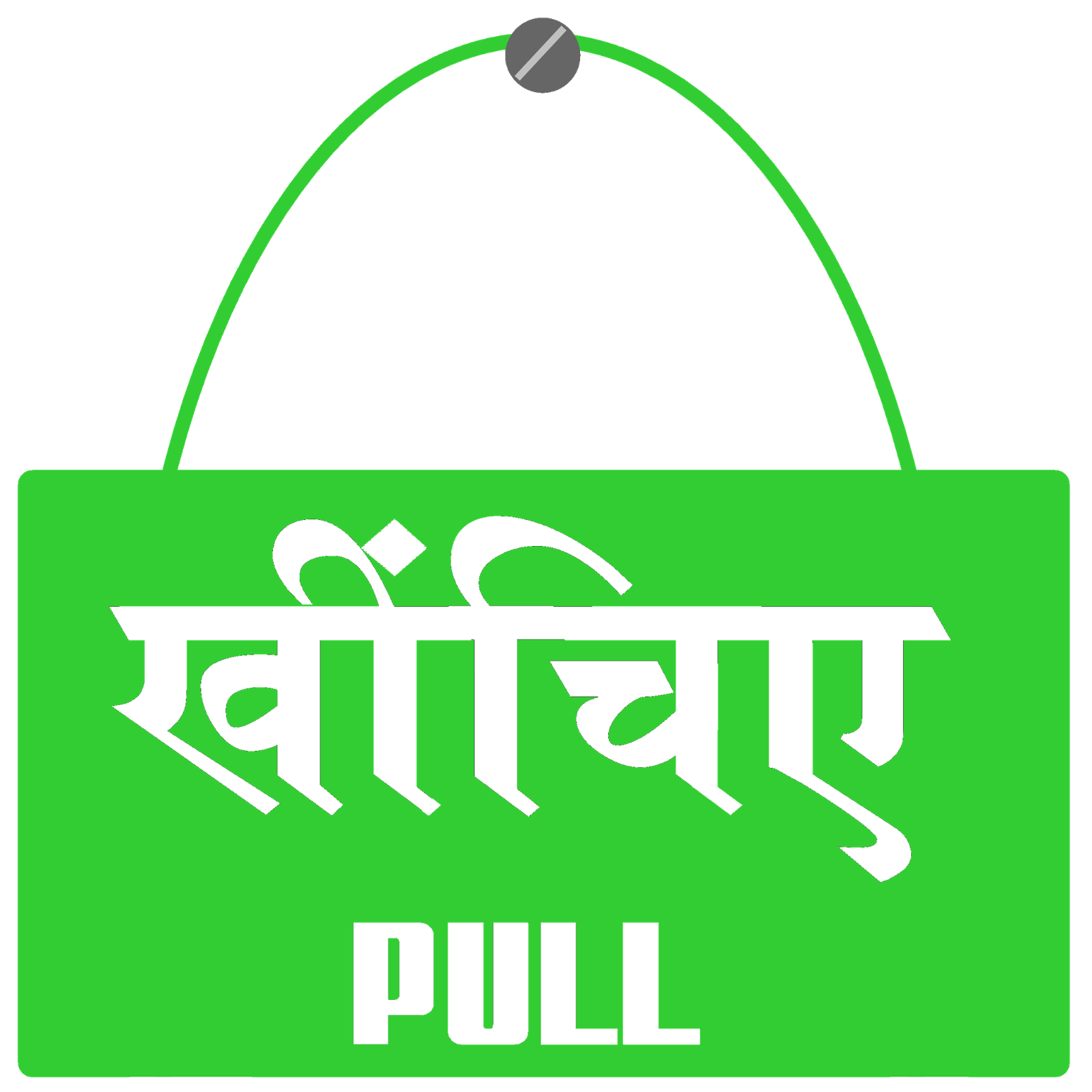 Push Pull Stickers In Hindi