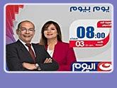 برنامج يوم بيوم مع محمد شردى و ريهام السهلى الأحد 7-2-2016