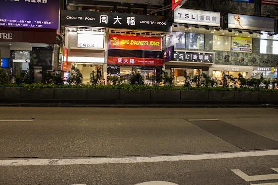 athan Road, Mong Kok