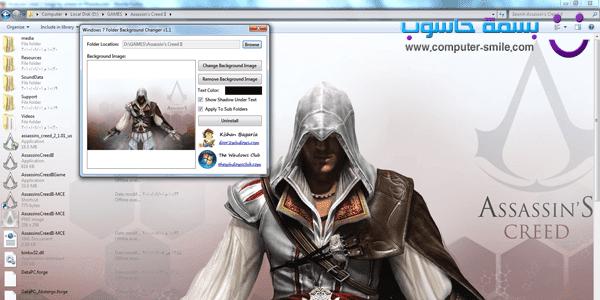 كيفية تغيير خلفية المجلدات في ويندوز 7