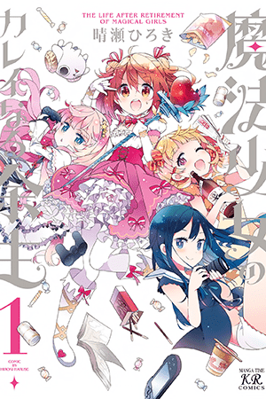 The Life After Retirement of Magical Girls Manga