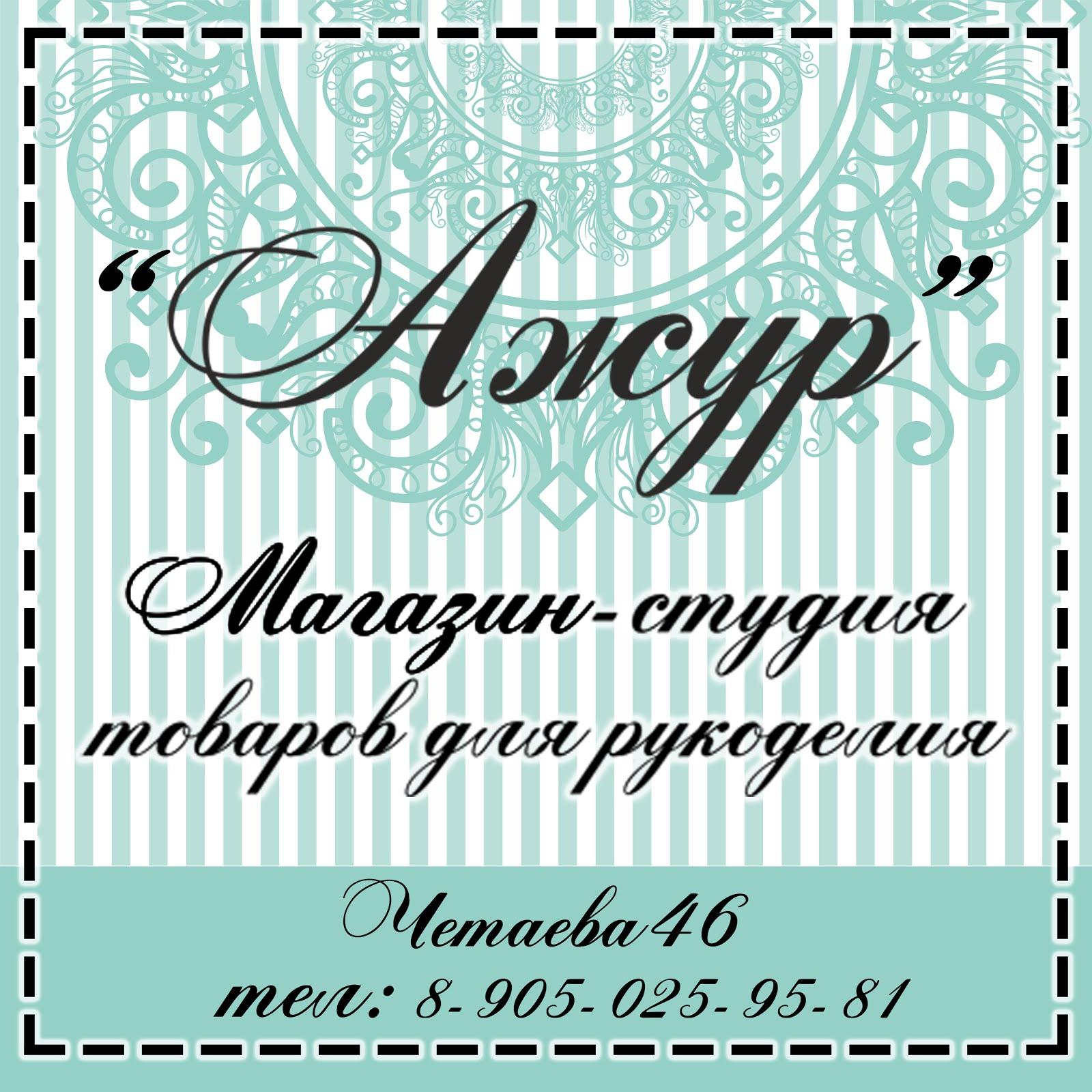 "Магазин ""Ажур"""