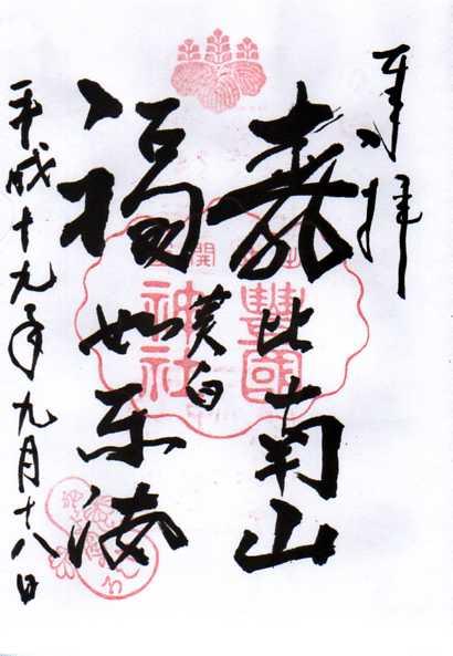 豊国神社(京都市)の御朱印