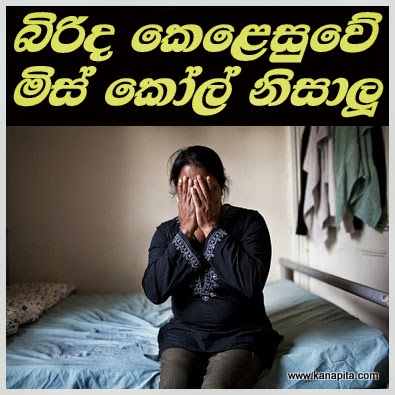 sri-lanka-latest-hot-news-e-news