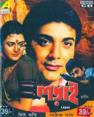 Ladai (1990) - Bengali Movie