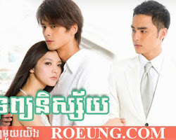 [ Movies ] Knock Knock Loving You | Kou Preng Trueb Nisai - Chinese Drama In Khmer Dubbed - Khmer Movies, chinese movies, Series Movies
