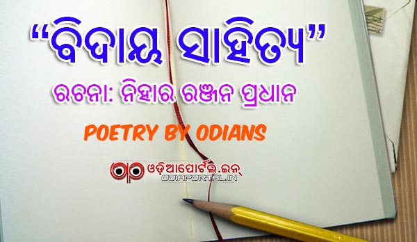 Odia Poetry: *Bidaya Sahitya* By Nihar Ranjan Pradhan from Kendrapara (PDF Available)