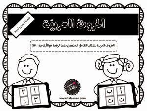 غلاف الحروف العربية_نسخة أبيض وأسود
