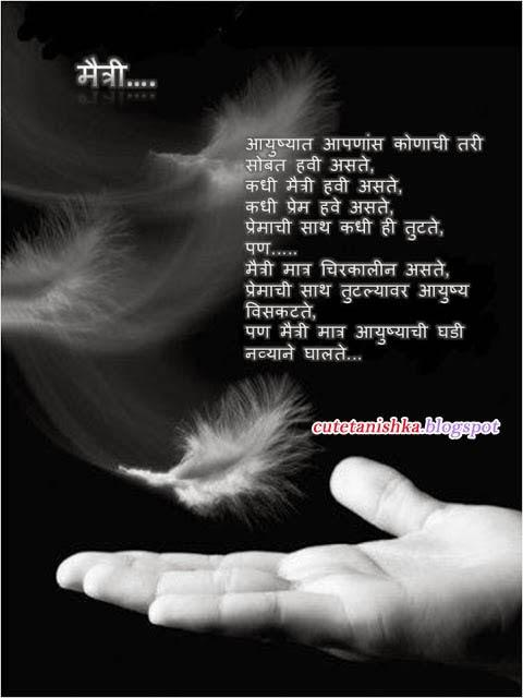 Marathi Friendship Quotes. QuotesGram