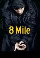 8 Mile: Calle de las Ilusiones (2002)