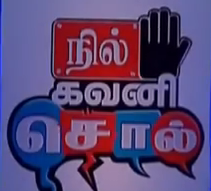 Nil Gavani Sol : Episode 8 – May 18, 2014 Zee Tamil Tv Channel Program Show