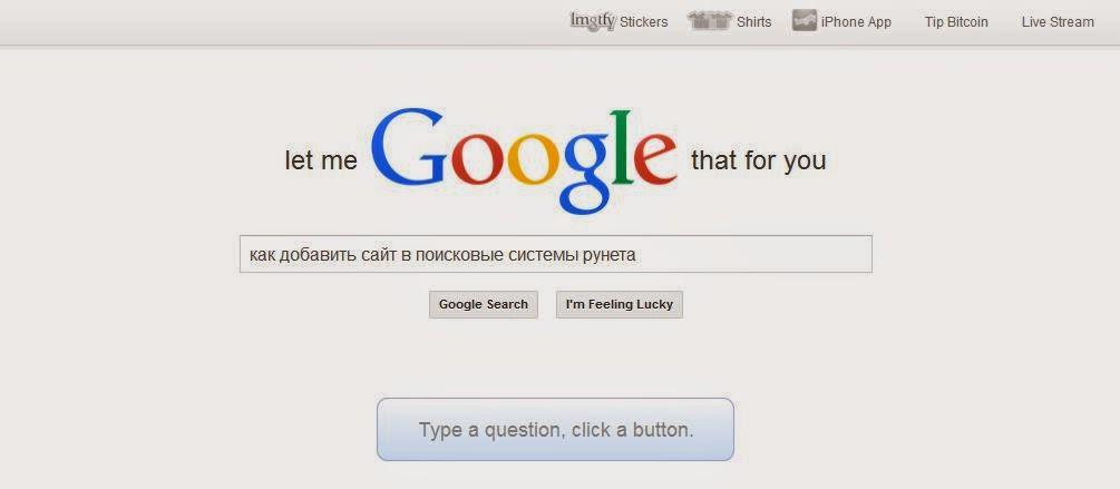 Как добавить в поисковик свое