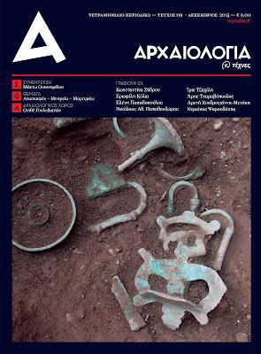 «Αρχαιολογία και Τέχνες», έντυπη και συλλεκτική