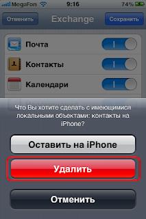 Синхронизировал на iphone как их удалить