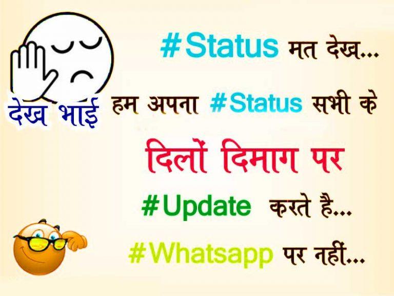 best Desi whatsapp status , Whatsapp status
