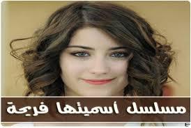 مدبلج عربى كاملة mosalsal asmaytoha fariha saison 2 ep 3
