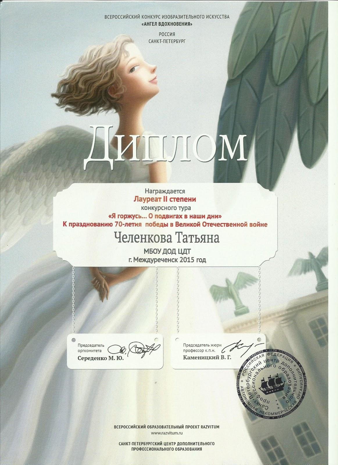 Всероссийский конкурс изобразительного искусства