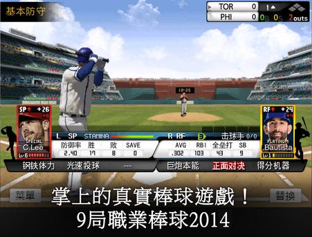 9局職業棒球 APK 下載