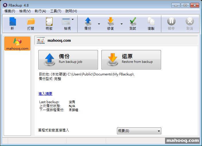 好用的免費硬碟資料、檔案自動備份軟體推薦:FBackup Portable 免安裝版下載