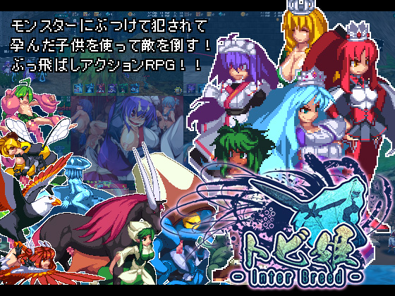 [PC][トビ姫 – Inter Breed – Ver.1.06] rar (JPN) Download