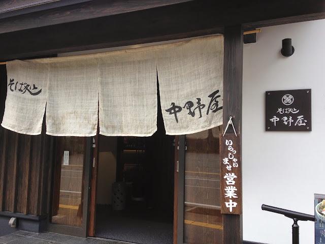 中野屋 湯沢本店 入り口