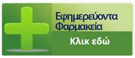 ΕΦΗΜΕΡΕΥΟΝΤΑ ΦΑΡΜΑΚΕΙΑ ΣΤΗΝ ΚΑΤΕΡΙΝΗ