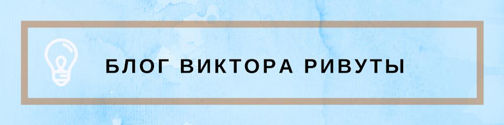 Блог Виктора Ривуты