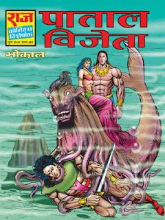PATAAL VIJETA (Bhokal Hindi Comic)