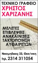 ΤΕΧΝΙΚΟ ΓΡΦΕΙΟ