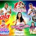 °°° Carnaval de Upanema/RN 2012