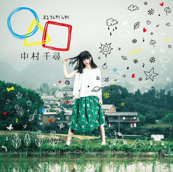 [Album] 中村千尋 – ○△□(まるさんかくしかく) (2016.08.24/MP3/RAR)