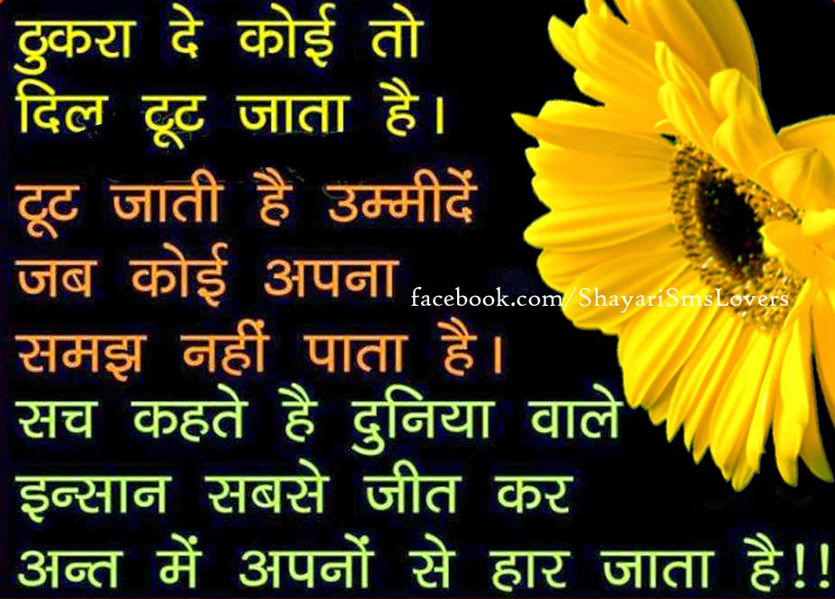 very sad hindi quotes - photo #47
