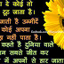 Sad Hindi Thoughts, Sayings Pictures