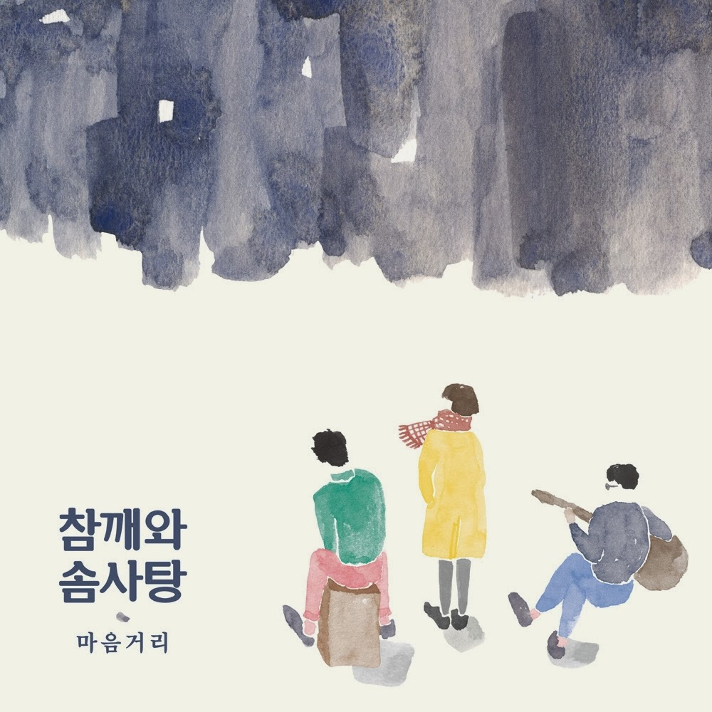 [ Album ] Chamsong - 참깨와 솜사탕