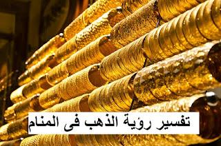 تفسير رؤية الذهب فى المنام