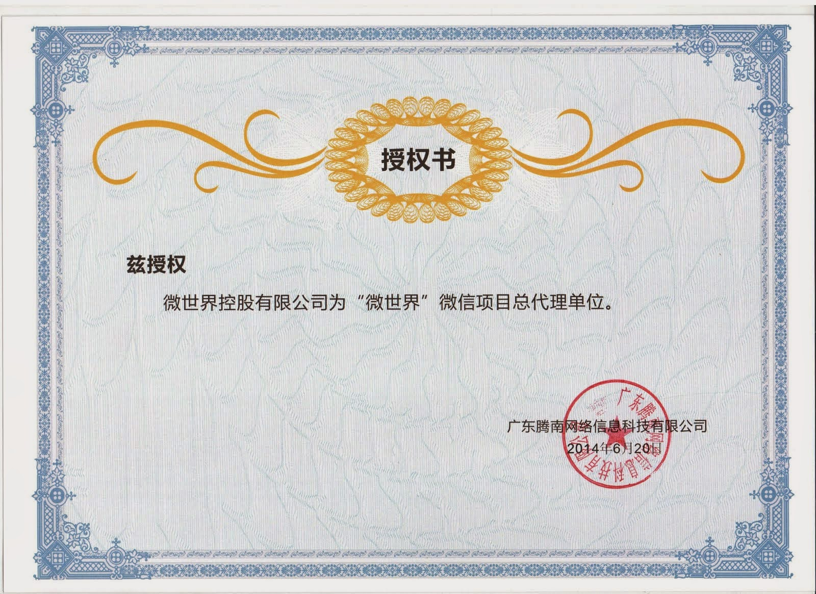 騰訊大粵微世界項目授權
