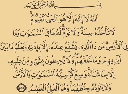 Itsladymiey Ayat Kursi Rumi Dan Terjemahan