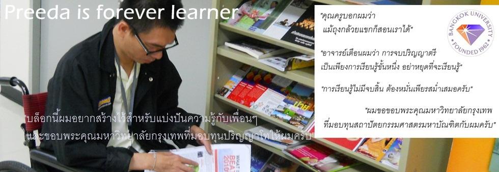 Preeda is forever learner, Bangkok University, ปรีดา ลิ้มนนทกุล, มหาวิทยาลัยกรุงเทพ, ถุงกล้วยแขก