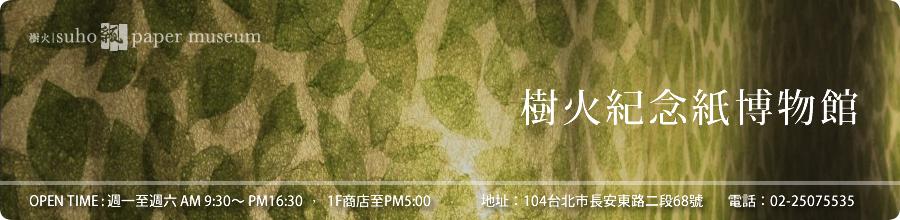 樹火紀念紙博物館 Suho Memorial Paper Museum Blog