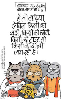 jan lokpal bill cartoon, bjp cartoon, congress cartoon, indian political cartoon, corruption cartoon, corruption in india