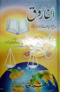 Al Farooq Allama Shibli Nomani