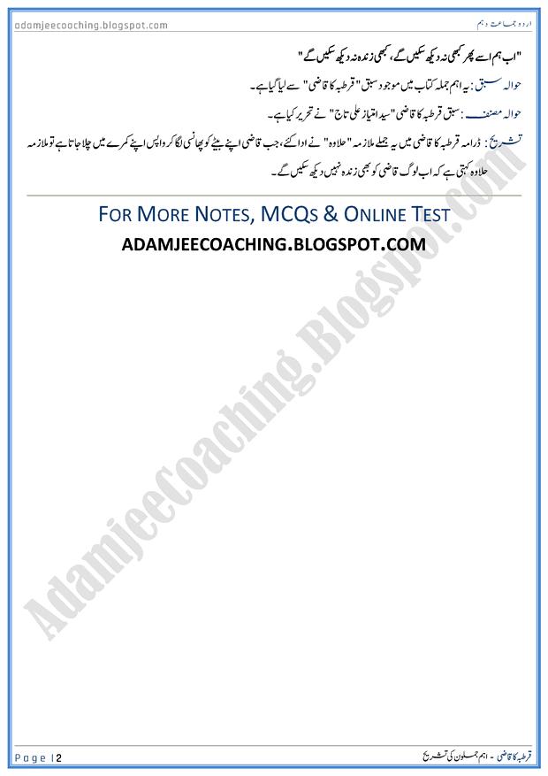 qurtaba-ka-qazi-sabaq-ki-tashreeh-urdu-10th
