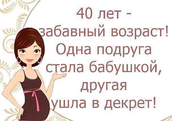 Смешные поздравления к 40-летию