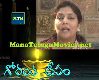Renuka Chowdary interview in Gorantha Deepam