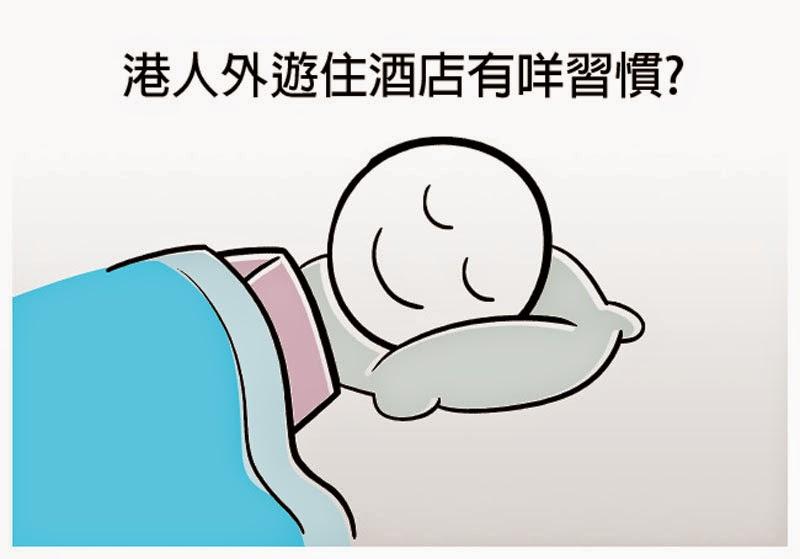 香港住酒店習慣與別不同,你又知幾多?