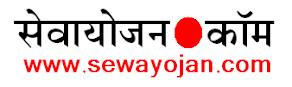 Sewayojan.com | सेवायोजन डॉट कॉम | नौकरी | रोजगार | Jobs | Alerts