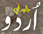 اُردو جاوداں - مدیر شیخ خالد کرار