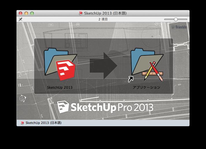 Sketchup mac sketchup pro make 2013 mr2 for Sketchup 2013