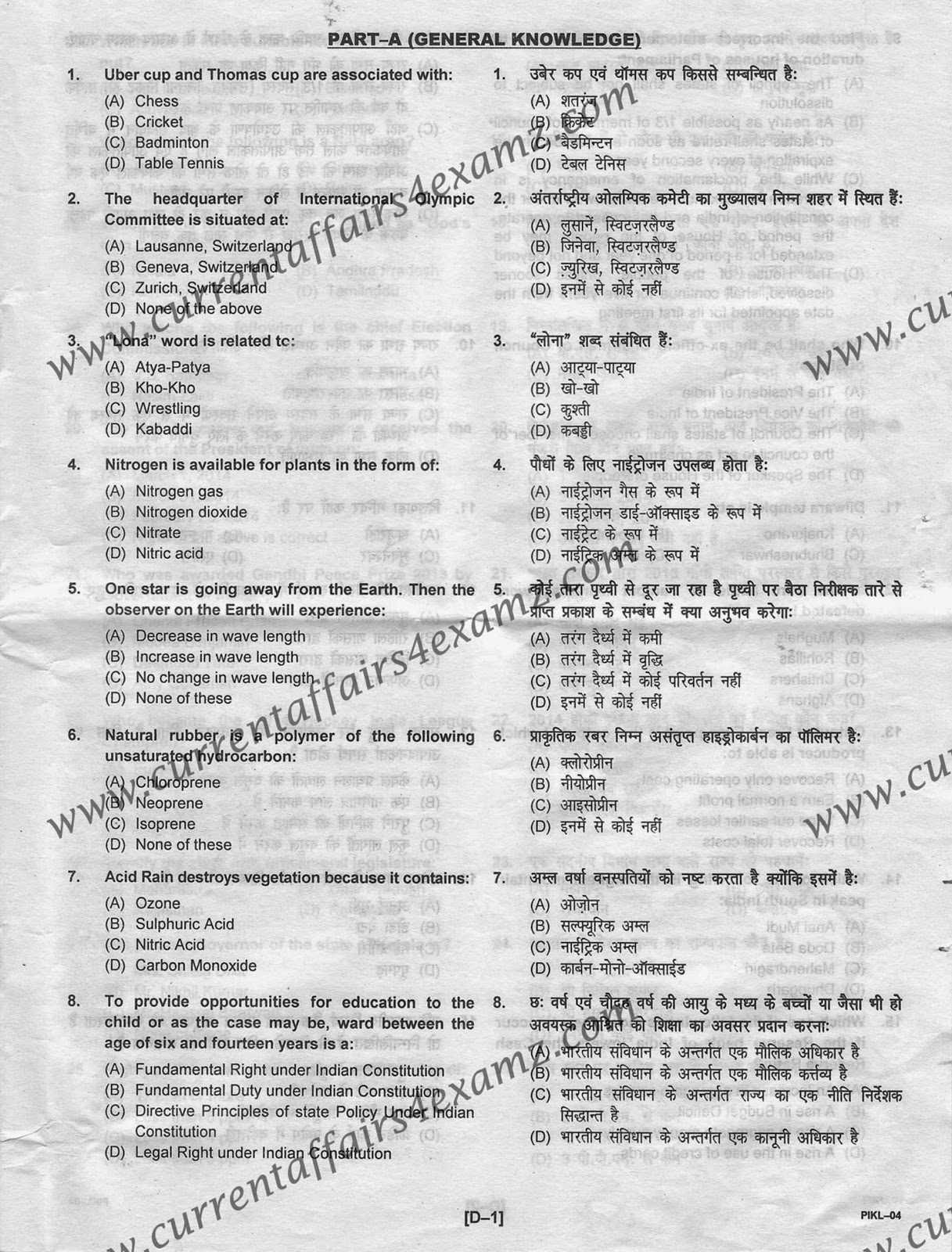 Kerala circle postalsorting assistant exam 2014 question paper pdf kerala circle postalsorting assistant exam 2014 question paper pdf download malvernweather Gallery